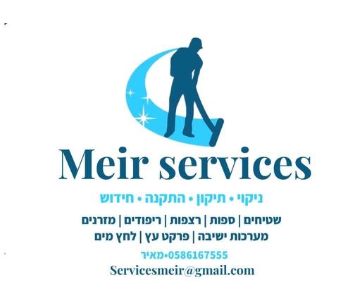 מאיר שירותים לוגו